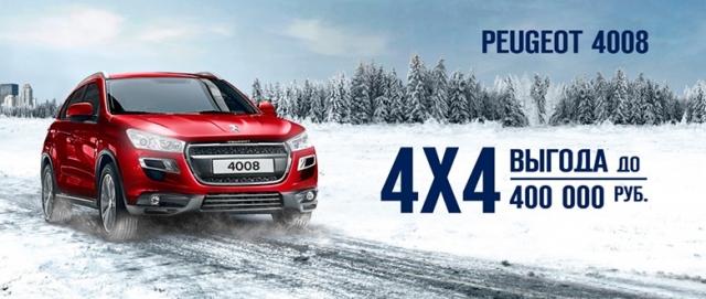 «А.С.-Авто Юг» объявляет неделю специальных предложений на Peugeot
