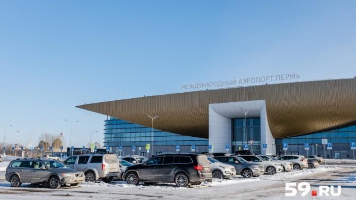 В пермском аэропорту выявили нарушения. Что это значит для пассажиров?