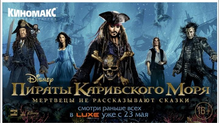 «Киномакс» покажет «Пиратов» раньше официального старта в прокате