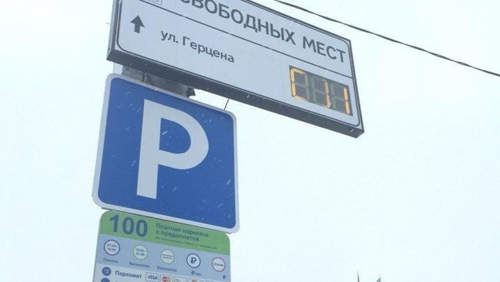 На улице Герцена появится еще одна платная парковка