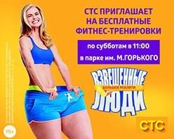 СТС приглашает ростовчан на бесплатную фитнес-тренировку