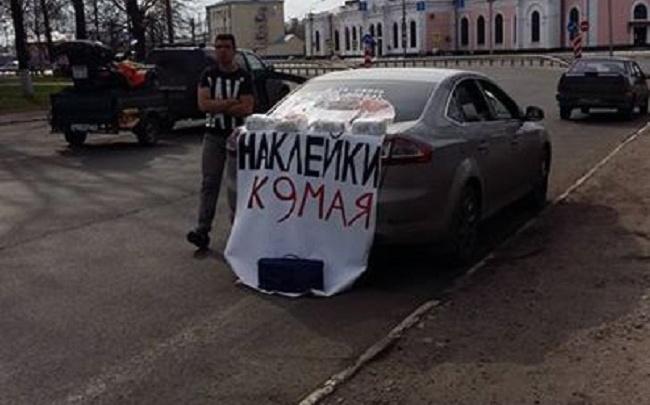 Торговцы наживаются на 9 Мая в Ярославле