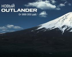 Друзья «Никко» увидят новый Outlander первыми