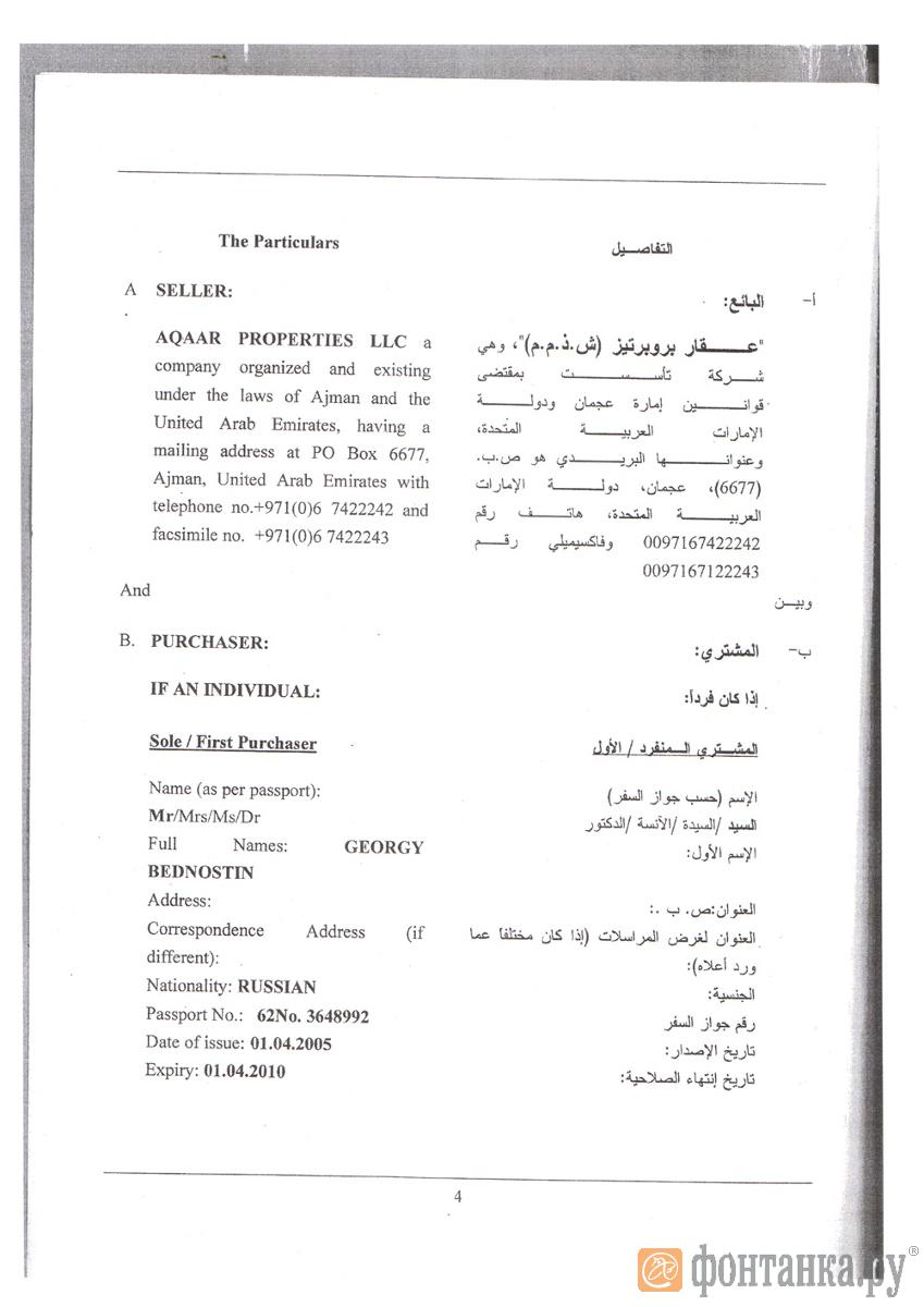 Контракт на приобретение недвижимости в ОАЭ