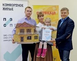 Пермской семье подарили 200 тысяч на квартиру