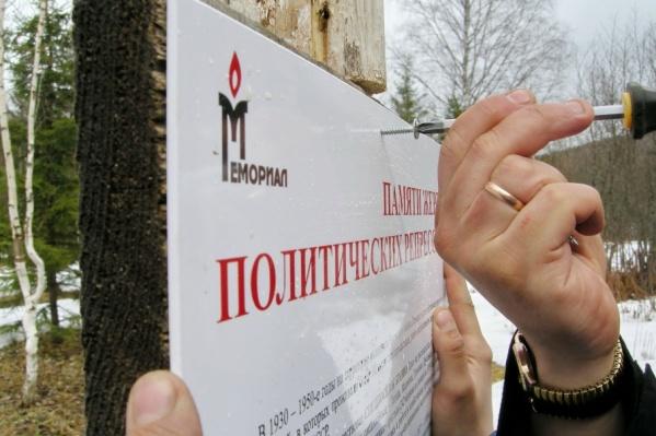Установка мемориального знака на месте бывшего спецпоселка Бревно