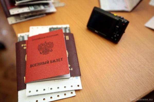 Явиться в военкомат нужно с паспортом и военным билетом