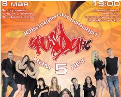 Центр «ЯросДанс» готовит танцевальное шоу