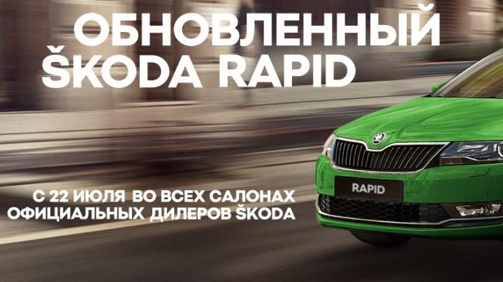«Восток Моторс Тюмень» приглашает на презентацию нового ŠKODA Rapid