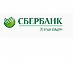 Запущен сервис онлайн-саморегистрации поставщиков услуг в Сбербанке