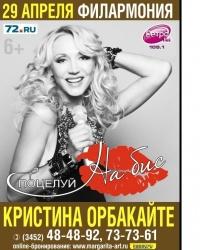 Кристина Орбакайте подарит «Поцелуй на бис»