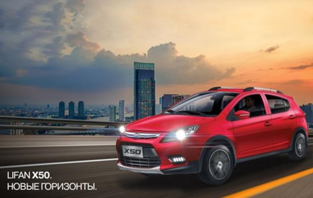 Трейд-ин Lifan: выгода до 50 000 рублей