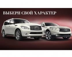 В ЦС-Моторс только в мае автомобили Infiniti с выгодой до 550 000 рублей