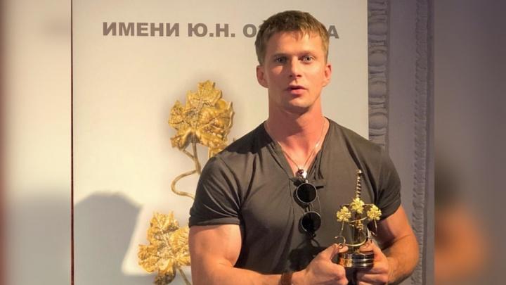 Ярославский актёр Роман Курцын получил награду за лучшую мужскую роль
