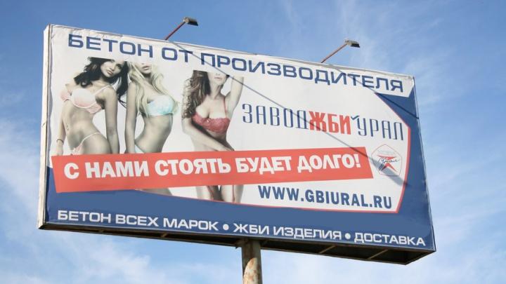 «С нами будет стоять долго!»: челябинскому заводу грозит штраф за двусмысленную рекламу