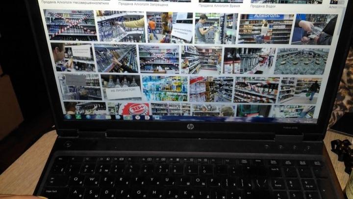 В Волгограде закрыли 19 сайтов по продаже алкоголя