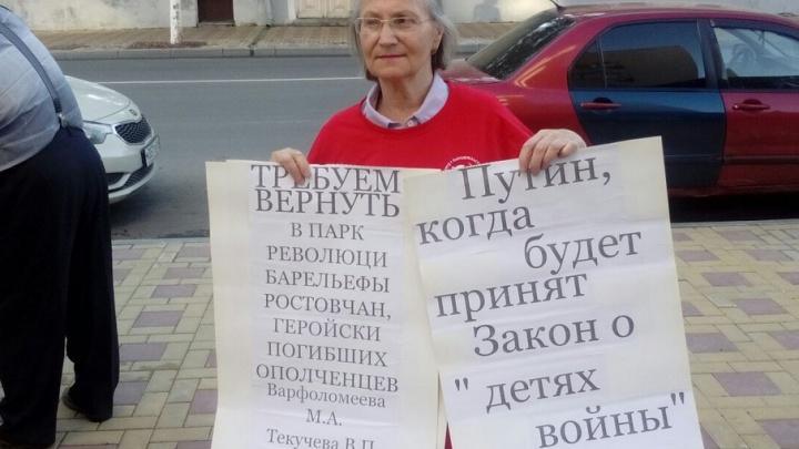 Ростовские пенсионеры потребовали от Путина создать закон о детях войны и решить проблемы ЖКХ