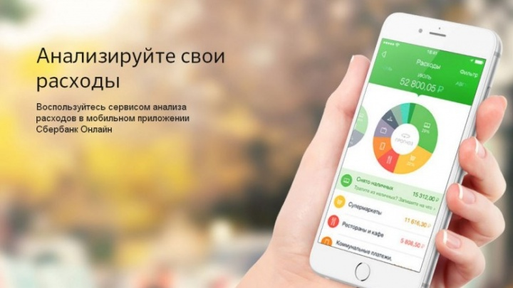 «Советы» в Сбербанк Онлайн признаны инновацией года