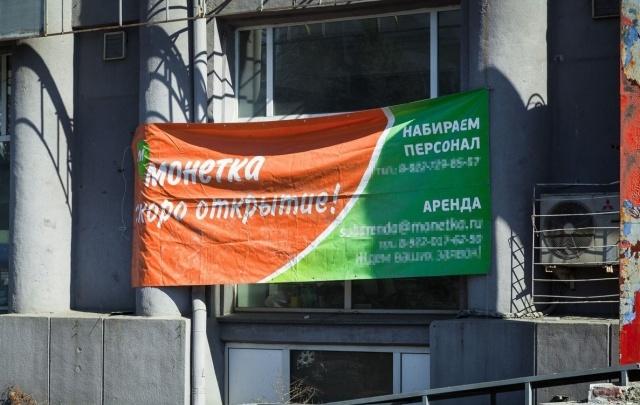 «Монетка» докатилась до главной площади Челябинска