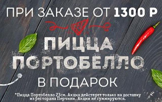 За заказ от 1300 рублей тюменцы могут получить круг пиццы в подарок