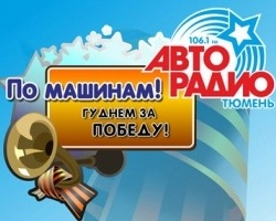 Тюменцы «гуднули за победу» с «Авторадио»