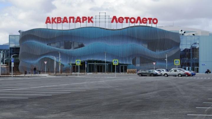 На самом большом аквапарке России появилась долгожданная вывеска