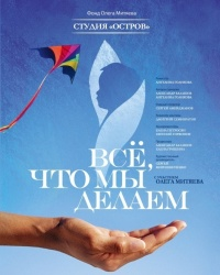 Проект Фонда Олега Митяева стал призером кинофестиваля «Сталкер»