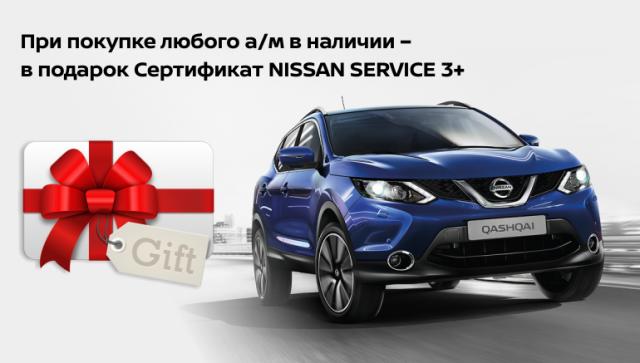 Автомир Nissan дарит сертификат продленной гарантии при покупке автомобиля