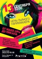 В «Pravila» пройдет crazy-вечеринка «Ночь пьяного парикмахера»