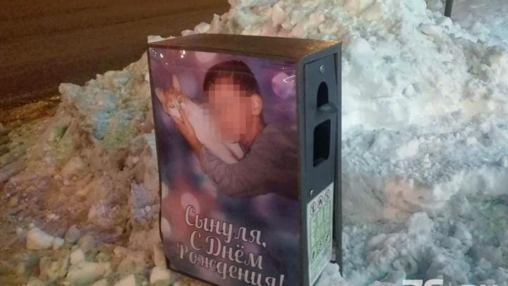 Главное — внимание: ярославцев с днём рождения поздравили на мусорках