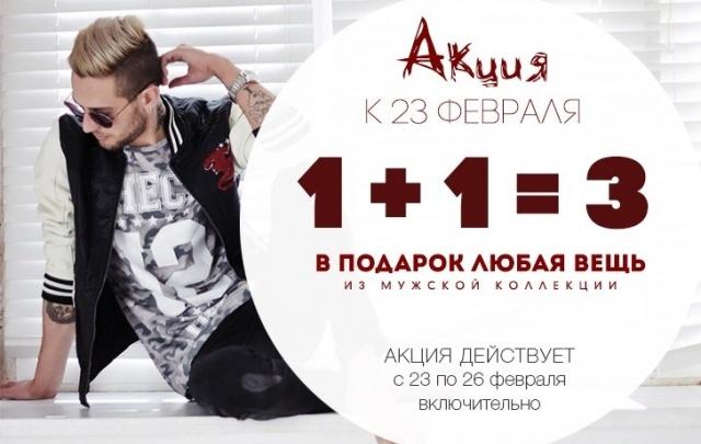 Только для мужчин: скидки до 100% на одежду и обувь в магазинах Stolnik