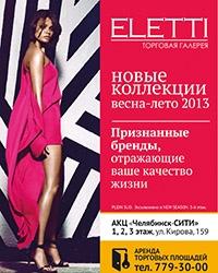 Где открыть магазин в Челябинске