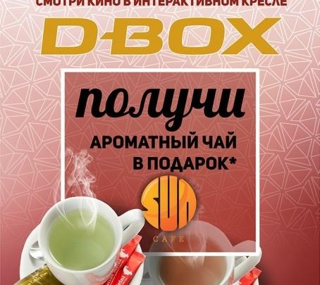 «Киномакс» нальет тюменцам чаю за билет в D-BOX