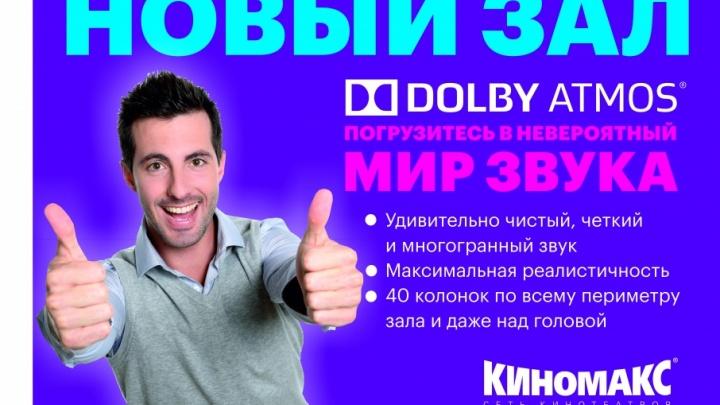 В областном центре появился высокотехнологичный кинозал  Dolby Atmos