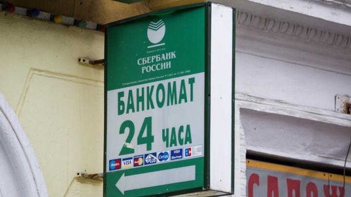 Ярославцы стали резко больше брать денег в кредит