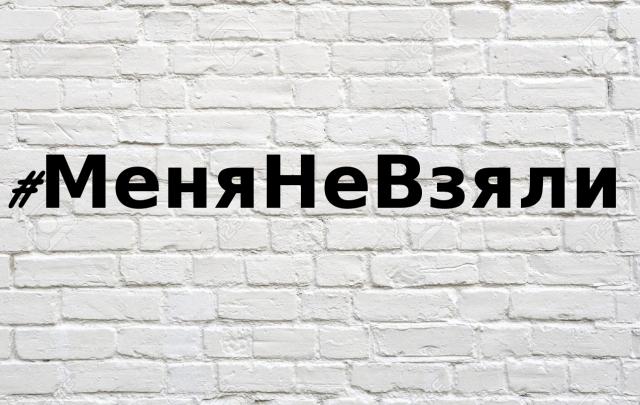 #МеняНеВзяли: волгоградцы поддержали флешмоб карьерных откровений в Сети