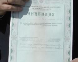 УК «ПАТРИОТ-Сервис» получила лицензию на свою деятельность