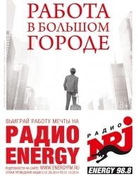 Радио ENERGY запускает глобальный проект «Работа в большом городе»