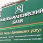 Ханты-Мансийский банк меняет условия кредитования