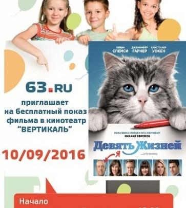 63.ru приглашает юных самарцев  и их родителей на «Семейный кинопоказ»