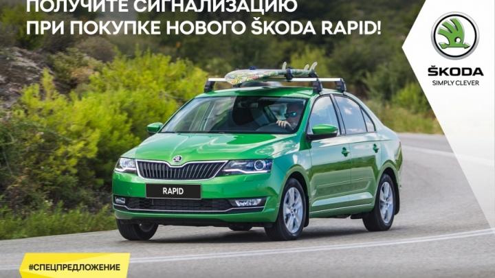 Автомир Богемия Ярославль дарит сигнализацию при покупке автомобиля
