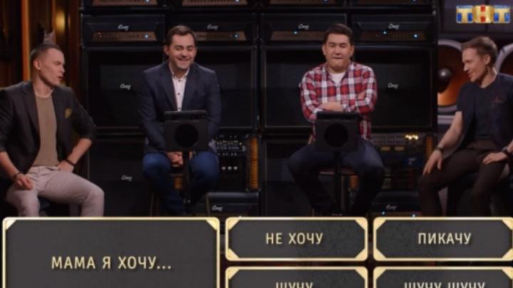 «Мама, я хочу Пикачу»: песня пермского исполнителя попала в передачу, посвященную российской поп-музыке