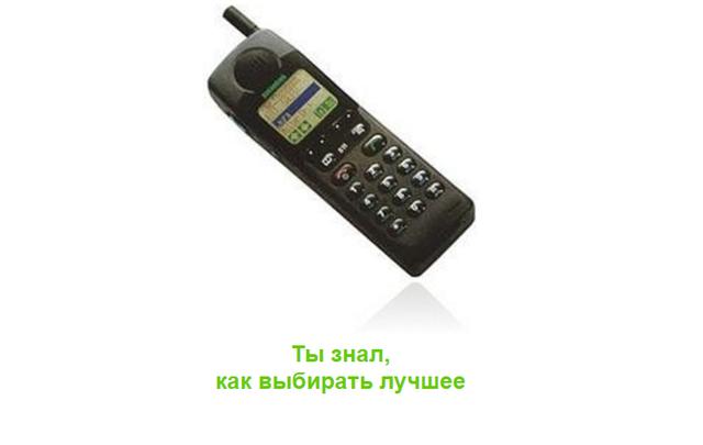 Ростовчане подключились к флешмобу «мой первый мобильник»
