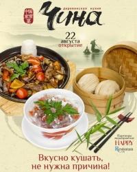 Открылся ресторан китайской домашней кухни «Чина»
