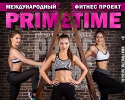 Prime Time: трансформация тела и образа жизни