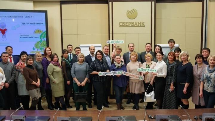 Сбербанк провёл в Тюмени конференцию «Инновации рынка недвижимости»