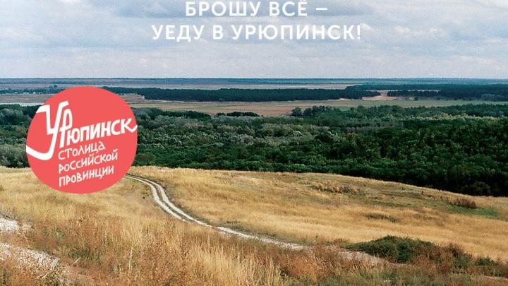 В Урюпинске стартовал форум малых городов России «Провинция»