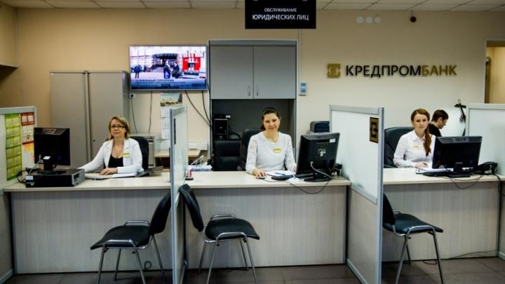 АО «Кредпромбанк» предоставляет кредиты ярославским предприятиям и индивидуальным предпринимателям