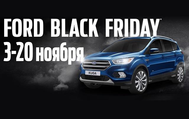 Официальный дилерский центр Ford проводит «Чёрную пятницу»