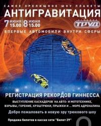 Архангельск погрузится в «Антигравитацию»